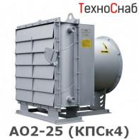 АО2-25 (КПСк4)