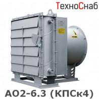 АО2-6.3 (КПСк4)